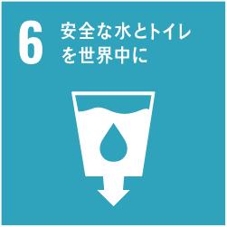 安全なトイレを世界中に